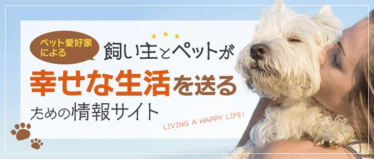 飼い主とペットが幸せな生活を送るための情報サイト